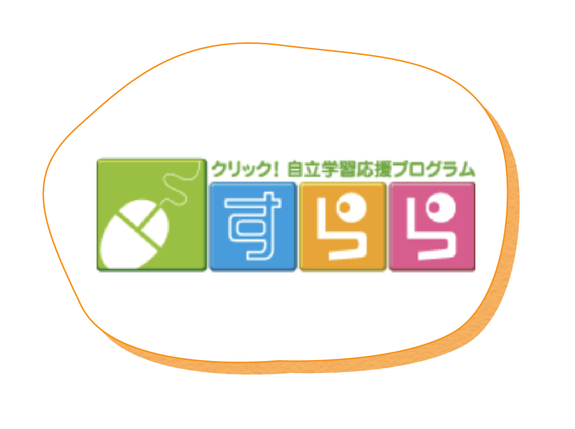 自立学習応援プログラム すらら ちあふるはーと羽沢横浜国大