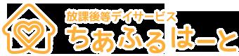 横浜市発達障害等の障害児を応援する~放課後等デイサービス ちあふるはーと