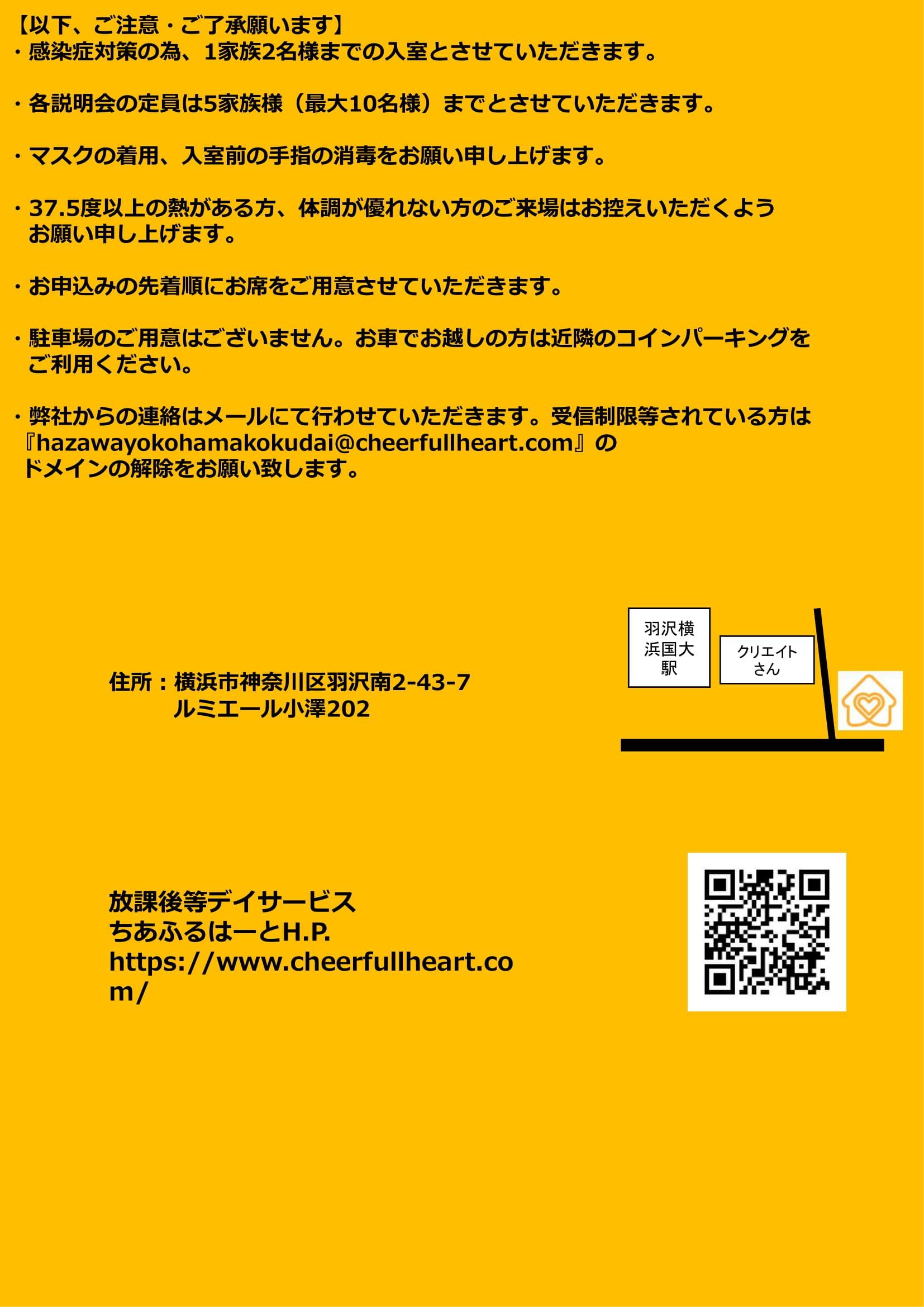 学習支援型 放課後等デイサービス ちあふるはーと羽沢横浜国大 説明会のお知らせ